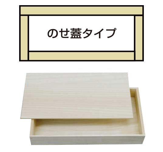 のせ蓋タイプ オリジナル木箱はハコバナで