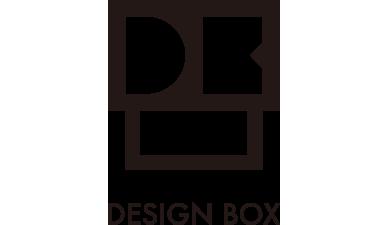 デザインボックスとは