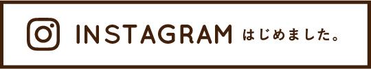 ingtagram始めました。